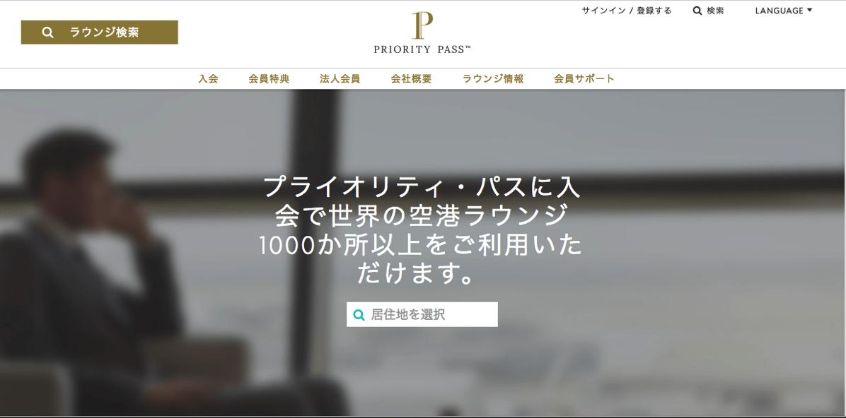 プライオリティパスTopPage