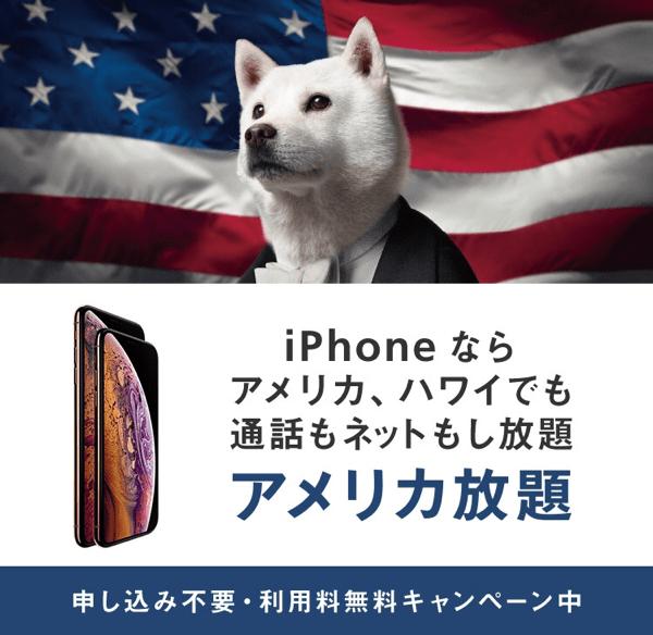 SoftbankAmerica