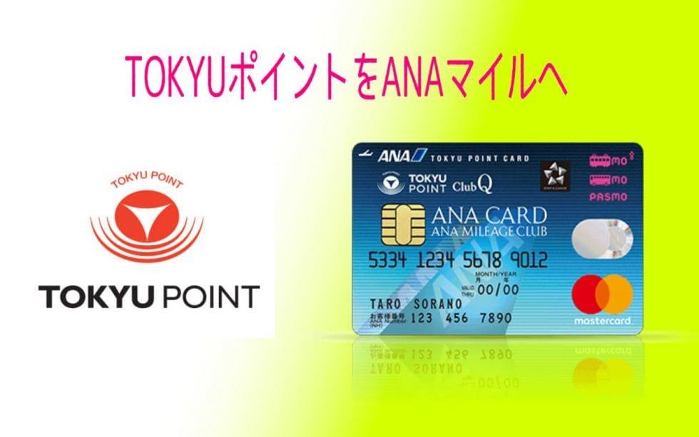 カード 東急 ポイント