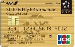 ANAスーパーフライヤーズゴールドカード