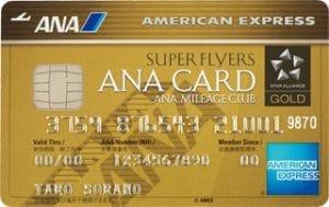 ANAアメリカン・エキスプレス® スーパーフライヤーズ・ゴールド・カード