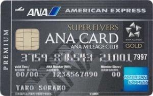 ANAアメリカン・エキスプレス® スーパーフライヤーズ・プレミアム・カード