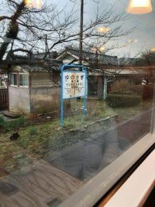 表示板_湯乃鷺駅