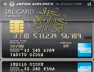 JAL アメリカン・エキスプレス®・カードJALグローバルクラブ プラチナ