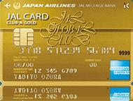 JAL アメリカン・エキスプレス®・カードJALグローバルクラブ CLUB-Aゴールドカード