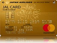 JALグローバルクラブ CLUB-Aゴールドカード