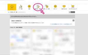 dエンジョイパス_解約方法