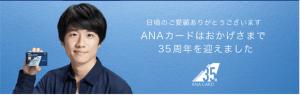 ANAカード_風間