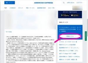アメックスビジネス_特典登録