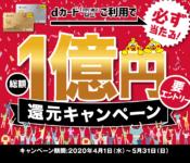 dカード_10億円還元キャンペーン