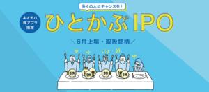 ネオモバ _1株IPO