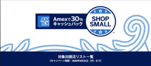 アメックスキャッシュバック@ShopSmall