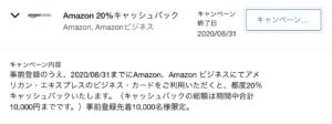 アメックスキャッシュバック@Amazon