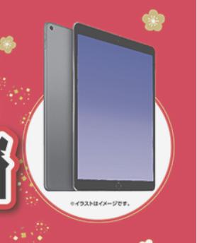 Yodobashi_HappyBag_iPad_2020