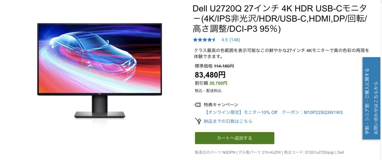 U2720Q_Price